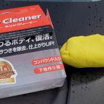 洗車用具~粘土(ネンド)でツルツルボディへ~